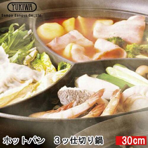TAQU 三槽仕切り鍋