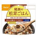 尾西食品 アルファ米 松茸ごはん 1食入り