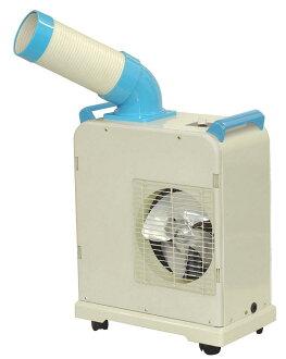 Nakatomi mini cooler (spotter con) SAC-1800