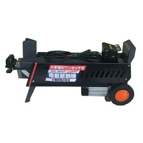 シンセイ 油圧式電動薪割機 7t 片手操作式 NWS7T