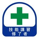 TOYO ヘルメット用シール No.68-015