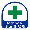 TOYO ヘルメット用シール No.68-008