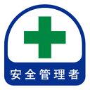 TOYO ヘルメット用シール No.68-009