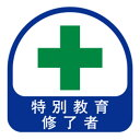 TOYO ヘルメット用シール NO.68-016