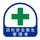 TOYO ヘルメット用シール NO.68-018