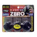 ノムラテック ウインドロック ZERO(ゼロ) (二重安全装置付サッシ用補助錠) 3P ブロンズ