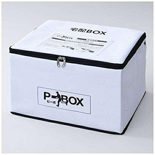ソフト宅配BOX スリム縦型 大容量 70L P-BOX  SPSB-1 (山善)