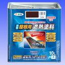 【楽天最安値挑戦中】【送料無料】アサヒペン 水性屋根用遮熱塗料 10L
