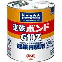 コニシボンド 速乾ボンド G10Z 3kg缶 #43048