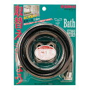 Three Sakae faucet shower hose (black) PS30-86TXA-D