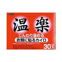 オカモト 温楽 レギュラー(貼るカイロ) 30個入