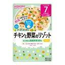 和光堂 グーグーキッチン チキンと野菜のリゾット 7ヶ月頃から 80g
