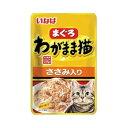 【まとめ売り】いなば わがまま猫 まぐろパウチ ささみ入り 40g×12個 (4901133619618×12)