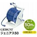 グリーンライフ プラスチックホースリール ジェニアス50 ホース50m付 (散水用品) GR50GNF