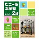 武田コーポレーション ビニール温室 棚2段 ビニールハウス OST2-02BK フラワーラック