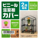 武田コーポレーション ビニール温室棚2段用カバー OST2-CV2G