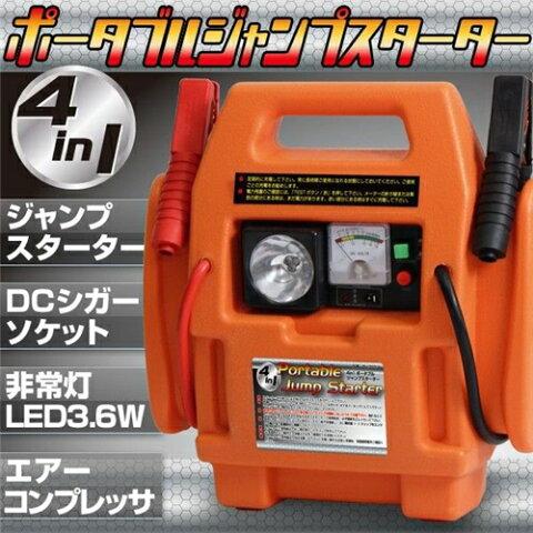 SIS 4IN1ポータブルジャンプスターター (車用品) SH-303-1