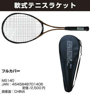 Ritek softball tennis racquet MS140
