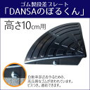 DANSAのぼるくん(ゴム製段差プレート)  高さ10cm コーナー用 10-C