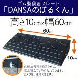 DANSAのぼるくん(ゴム製段差プレート)  高さ10cm用 10-60