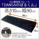 DANSAのぼるくん(ゴム製段差プレート) 高さ10cm用 段差スロープ 車 10-90