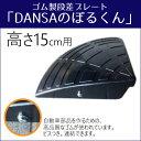 DANSAのぼるくん(ゴム製段差プレート) 高さ15cm コーナー用 15-C