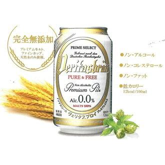 パナバック ヴェリタスブロイ pure & free 330ml×24 book containing non-alcoholic beer (4519723001387 x 12)