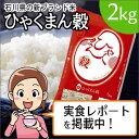マイハート 令和元年度新米 石川県産 ひゃくまん穀(ひゃくまんごく) お米 おコメ 白米 新ブランド米 2kg