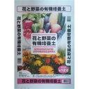 AT 花と野菜の培養土 12L