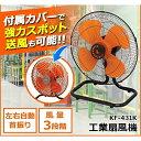 アイリスオーヤマ 工業扇風機 据え置き型 KF-431K