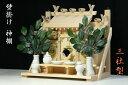 三社■壁掛け型■神具 棚板付き 神棚セット■国産 上 ひのき製