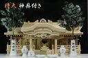 ★ 雲板ご進呈 ★ 三社■特大 84cm■美彫り・昇龍大社 ...