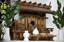 モダン神棚×木曽桧■■富士 別宮■■極上 通し屋根三社 神具付き 神棚セット■胡桃色
