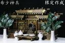 三社■屋根違い 寿福宮■限定作成■モダン 神棚セット■金と銀
