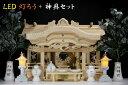 一社■大型 美彫り■昇龍大社/入母屋 神棚■LED灯籠 神具セット
