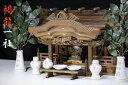 家具調手塗り■■褐龍一社■■龍柱舞鶴の彫刻■モダン神棚セット 昇龍大社