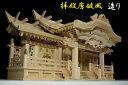 三社■特大 84cm■美彫り・昇龍大社/入母屋 神棚■高級ひのき製