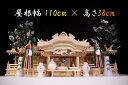 五社■特々大 110cm■美彫り 昇龍大社 入母屋 神棚■真...