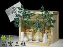 壁掛け■特小サイズ 箱宮三社■引出し付 神棚 神具11点セット