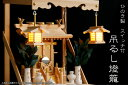吊り灯籠 ■ 木曽ひのき製 ■ LED仕様 神道 神具 神棚