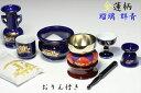 国産 仏具セット ■陶器■仏具■陶器 6点+おりん4点セット...