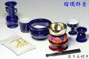 国産 仏具 セット ■ 瑠璃 ルリ ■ 陶器 5点+香炉灰+...