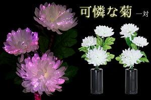 ミニ ルミナス白菊の舞 ★ 可憐な菊一対 ★ LED お盆提