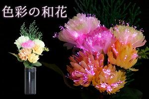 プチ ルミナス彩 ★ 色彩の和花★ LED お盆提灯 ★霊前灯