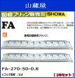 昭和ブリッジ 【乗用田植機用】FA型 0.8t/セットFA-270-50-0.8有効長:2700mm 有効幅:500mm 最大積載重量:0.8t フック形状:ツメ
