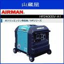 AIRMAN ガソリンエンジン発電機 HPシリーズ HP2400SV-A1 オールラウンドな高性能ポータブル発電機。価値ある電気を手軽にお届けします。《北海道 沖縄 離島は別途 送料がかかります。》《代引き不可》