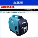 AIRMAN ガソリンエンジン発電機 HPシリーズ HP1600SV-A1 オールラウンドな高性能ポータブル発電機。価値ある電気を手軽にお届けします。