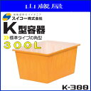 楽天ヤマクラ楽天市場店スイコーK型容器(角型容器)/K-300(300リットル)《北海道、東北、沖縄、離島は別途、送料がかかります。:代引き不可》