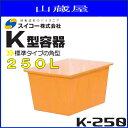 楽天ヤマクラ楽天市場店スイコーK型容器(角型容器)/K-250(250リットル)《北海道、東北、沖縄、離島は別途、送料がかかります。:代引き不可》