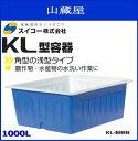 楽天ヤマクラ楽天市場店角型容器 1000L[KL型容器(KL-1000型)]/スイコー/農作物、水産物の水洗いに/角型の浅型タイプ《北海道、東北、沖縄、離島は別途、送料がかかります。:代引き不可》